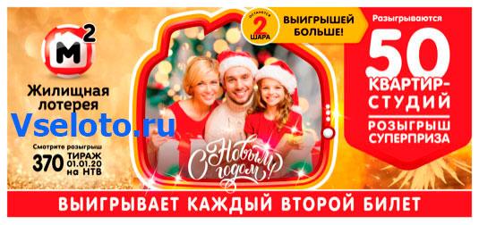 Билет новогоднего 370 тиража Жилищной лотереи №2