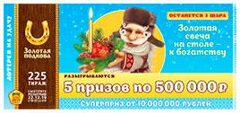 Билет 225 тиража Золотой подковы