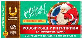 Видео новогоднего 226 тиража Золотой подковы