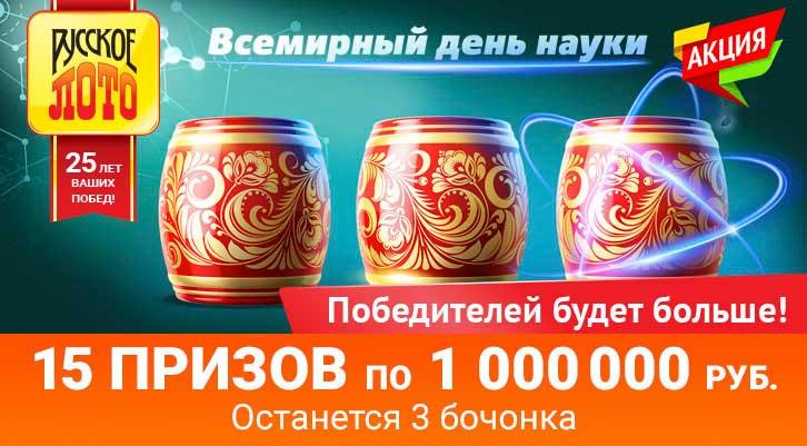 1309 тираж Русского лото