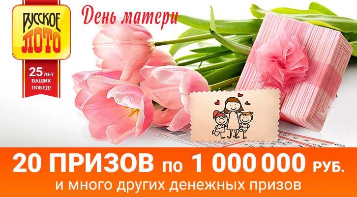 1311 тираж Русского лото