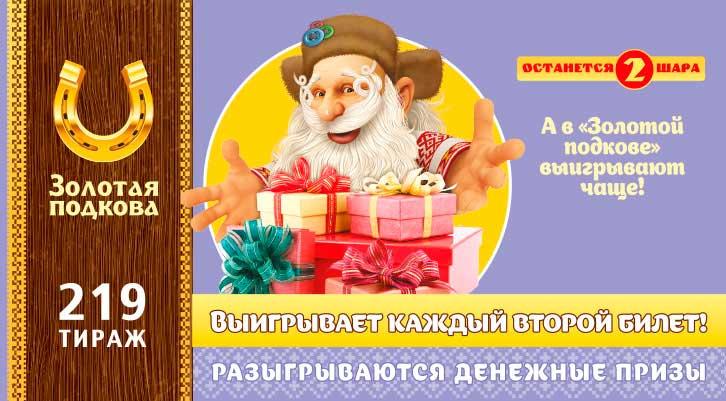 219 тираж Золотой подковы