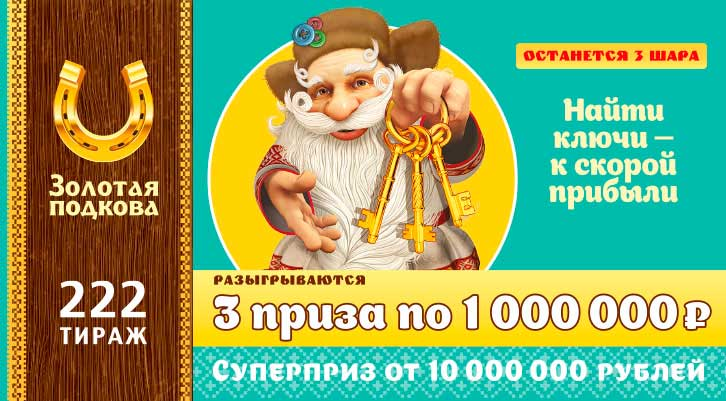 222 тираж Золотой подковы