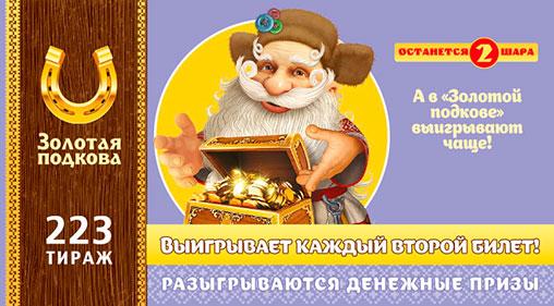 223 тираж Золотой подковы