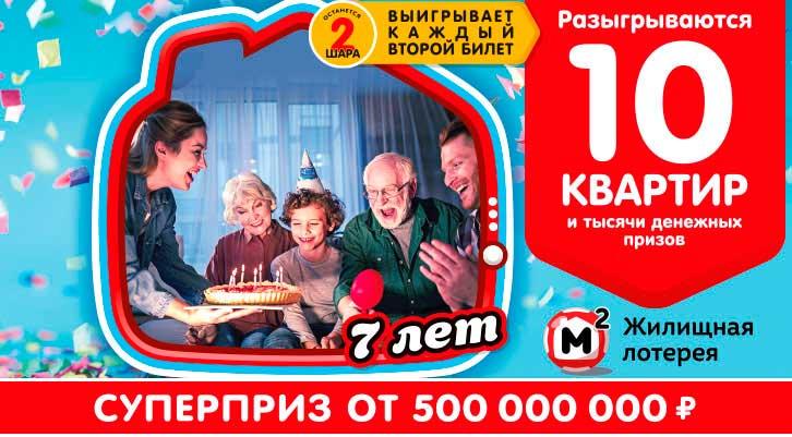 Жилищная лотерея в 366 тираже отмечает День рождения