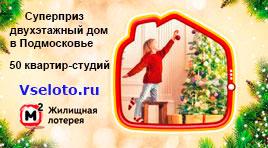 50 квартир-студий в 370 новогоднем тираже Жилищной лотереи