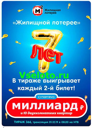 Жилищной лотерее в 366 тираже исполняется 7 лет