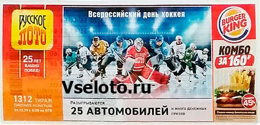 День хоккея в 1312 тираже Русского лото
