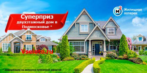 Супер-приз Жилищной лотереи двухэтажный дом в Подмосковье