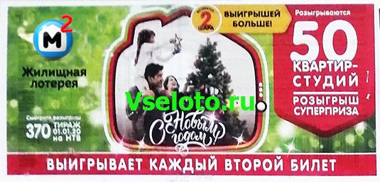 Билет новогоднего 370 тиража Жилищной лотереи №1