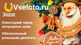 Загородные дома в новогоднем 226 тираже Золотой подковы