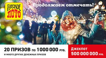 Проверить билет 1317 тиража Русского лото