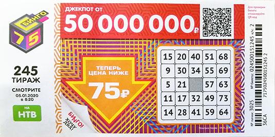 Билет 227 тиража Бинго 75 стоит 75 рублей