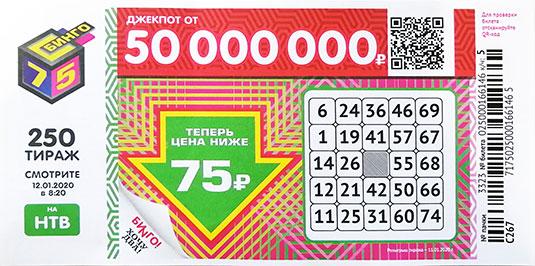 Результаты 250 тиража Бинго 75
