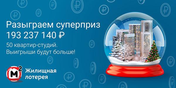 Новогодний распределительный 370 тираж Жилищной лотереи