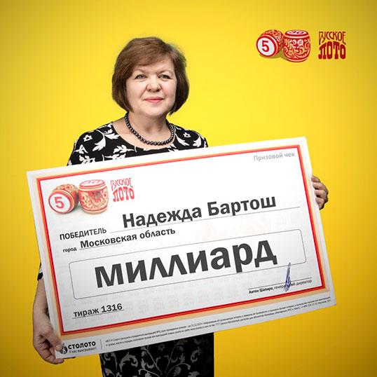 Первый миллиардер 1316 тиража Русского лото