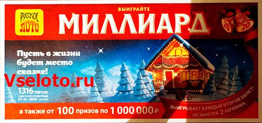 1316 тираж Русского лото
