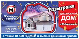 Проверить билет Жилищной лотереи 372 тиража