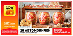 Видео 1319 тиража Русского лото