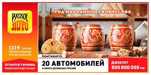 Результаты Русское лото 1319 тиража