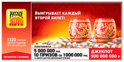 Результаты Русское лото 1320 тиража
