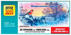 Проверить билет Русское лото 1321 тиража