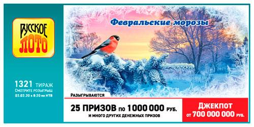 Результаты Русское лото 1321 тиража