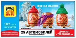 Видео 1322 тиража Русского лото