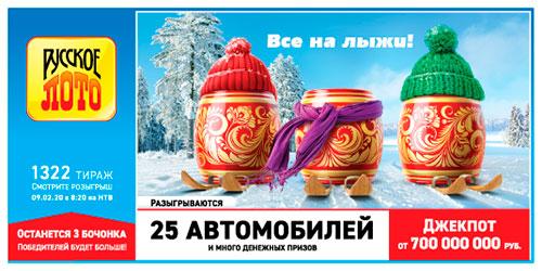 Результаты Русское лото 1322 тиража