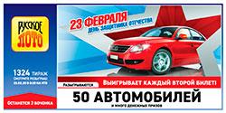 Проверить билет Русское лото 1324 тиража