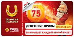 Проверить билет 230 тираж Золотой подковы