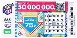 Проверить билет Бинго 75 255 тиража