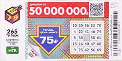 Проверить билет Бинго 75 265 тиража
