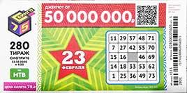 Проверить билет Бинго 75 280 тиража