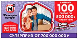 Проверить билет Жилищной лотереи 376 тиража
