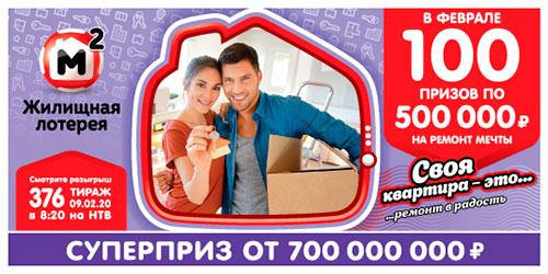 Результаты Жилищной лотереи 376 тиража