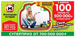 Проверить билет Жилищная лотерея тираж 377