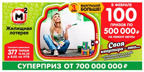 Результаты Жилищной лотереи 377 тиража