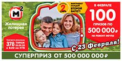 Проверить билет Жилищная лотерея тираж 378