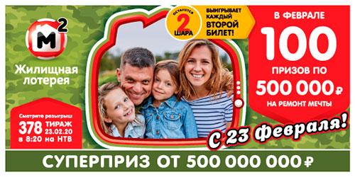 Результаты Жилищной лотереи 378 тиража