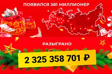 Миллиард 1369 тиража Русского лото