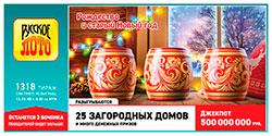 Видео 1318 тиража Русского лото