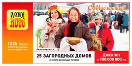 1325 тираж Русское лото