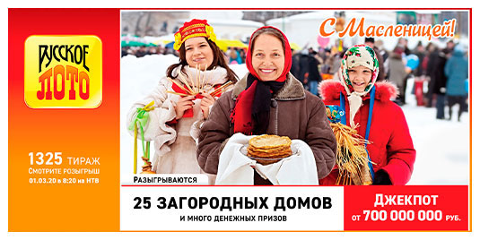 Результаты Русское лото 1325 тиража