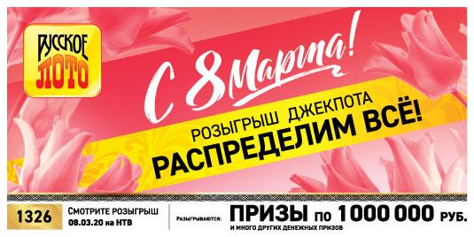 Результаты Русское лото 1326 тиража