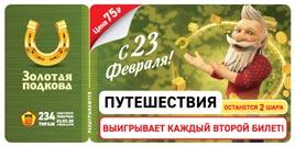 Проверить билет 234 тираж Золотой подковы