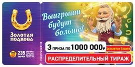 235 тираж Золотой подковы
