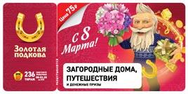236 тираж Золотой подковы