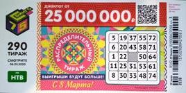 Проверить билет Бинго 75 290 тиража
