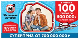 Видео 379 тиража Жилищной лотереи